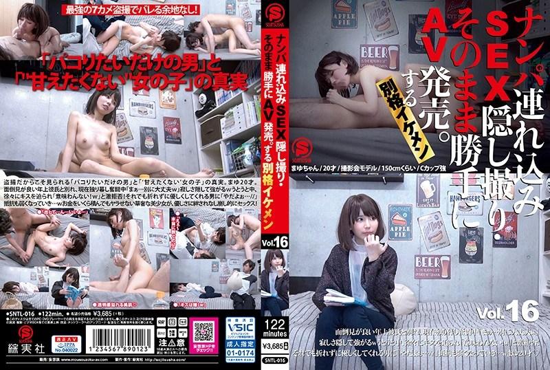 SNTL-016 Nanpa Brought In SEX Secret Shooting · AV Release On Its Own.I'm Alright Ikemen Vol. 16