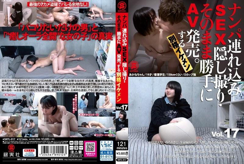 SNTL-017 Nanpa Brought In SEX Secret Shooting · AV Release On Its Own.I'm Alright Ikemen Vol. 17