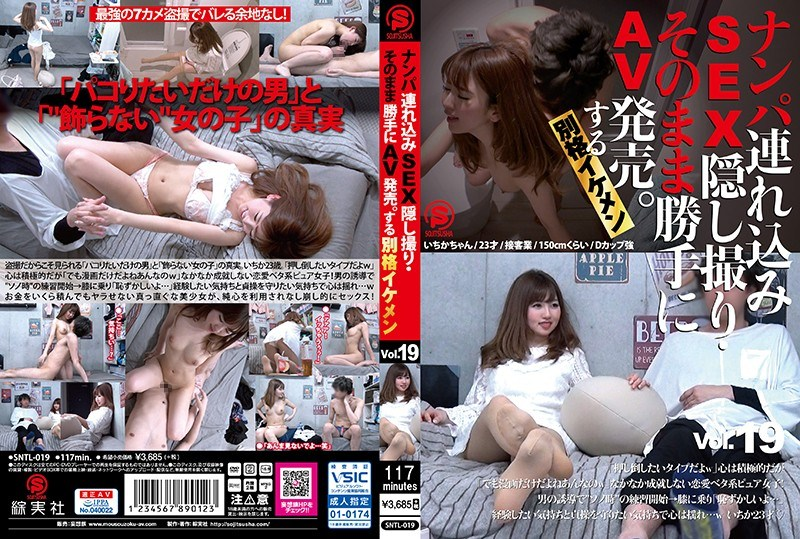 SNTL-019 Picking Up Girls SEX Hidden Camera, AV Released As It Is.The Special Case Good-looking Guy 19