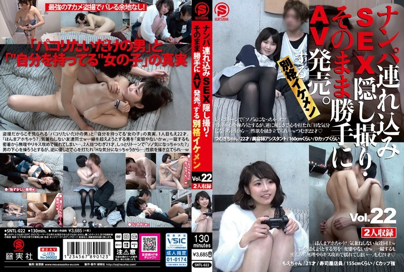 SNTL-022 Picking Up Girls SEX Hidden Camera, AV Released As It Is.The Special Case Twink 22