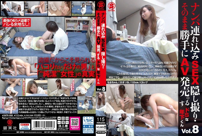 SNTR-008 Picking Up Girls SEX Hidden Camera, AV Released As It Is.You Do Not Do Your Younger Vol. 8