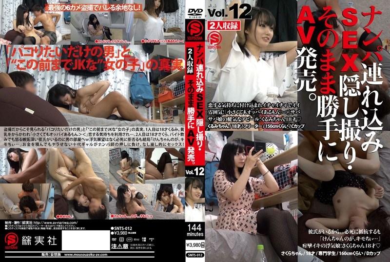 SNTS-012 AV Released On Its Own As It Is, Takes SEX Tsurekomi Hidden Reality.Vol.12