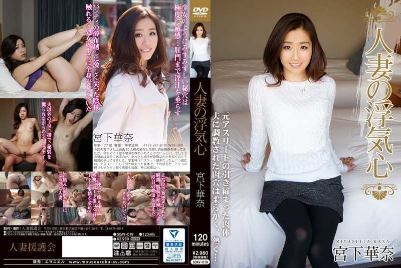 SOAV-019 Wife Of Cheating Heart Kana Miyashita