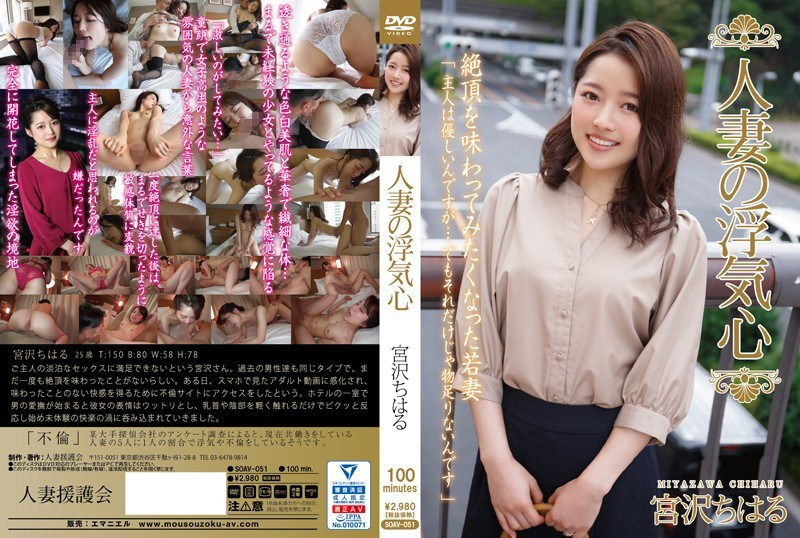 SOAV-051 Married Wife's Cheating Heart Miyazawa Chiharu