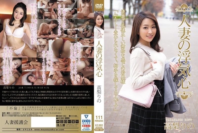 SOAV-053 Married Woman's Cheating Heart Rino