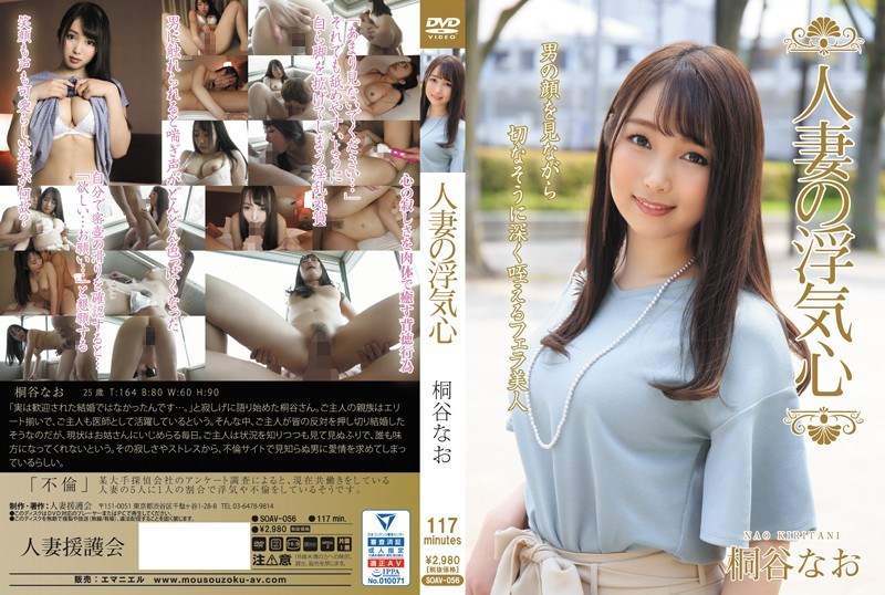SOAV-056 A Married Woman's Cheating Heart Naoki Kiritani