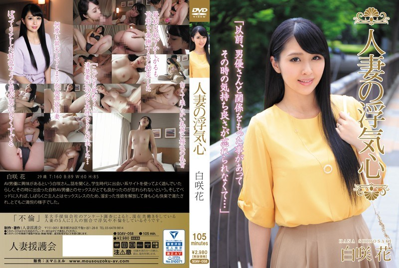 SOAV-058 Married Woman's Cheating Heart