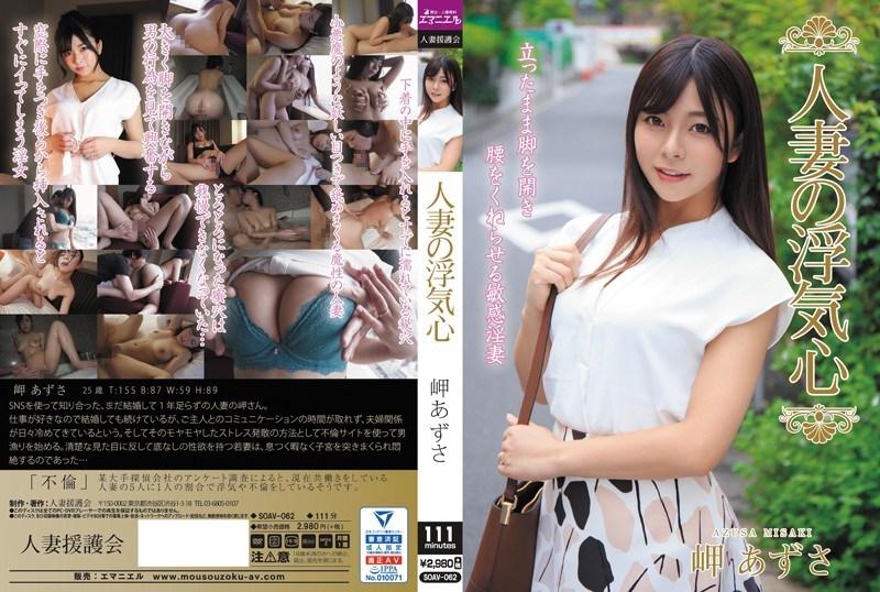 SOAV-062 A Married Woman's Cheating Heart Azusa Misaki