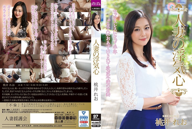 SOAV-063 Married Woman's Cheating Heart Momoi Reo