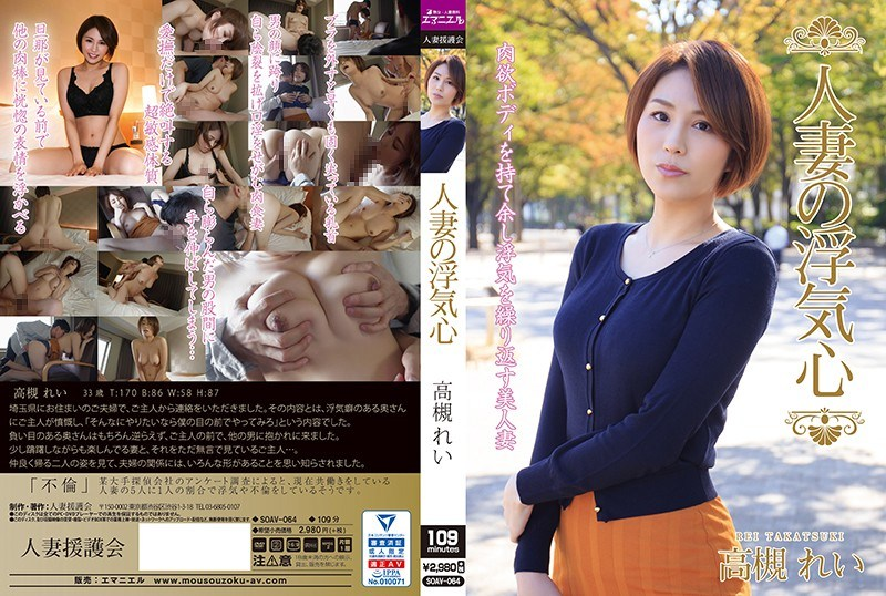 SOAV-064 Married Woman's Cheating Heart Rei Takatsuki