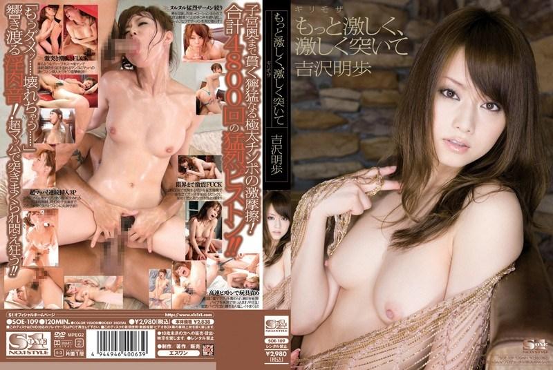 SOE-109 Risky Mosaic More Violently, Violently Pierced Akiho Yoshizawa