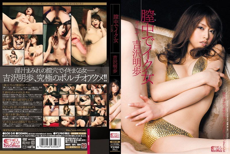 SOE-241 Akiho Yoshizawa In Vagina Woman Go Risky Mosaic