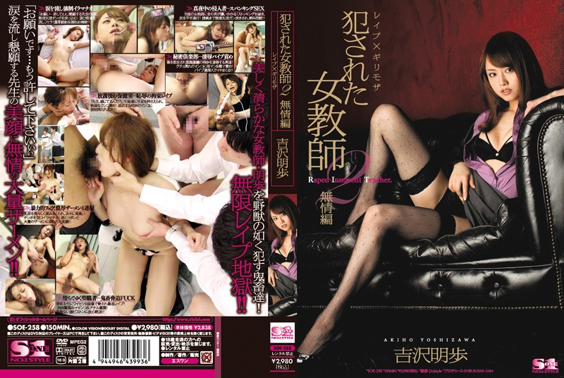 SOE-258 Risky Mosaic Rape Was Committed × Akiho Yoshizawa Female Teacher Part 2 Heartless (Blu-ray Disc)