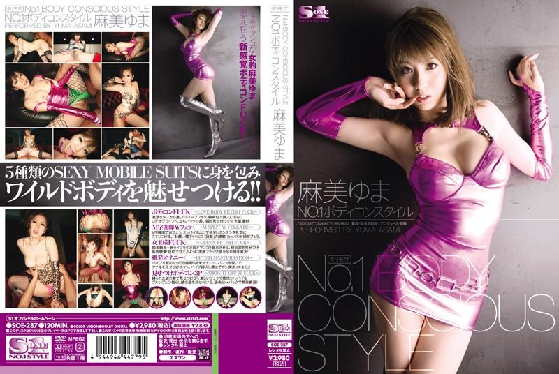 SOE-287 Risky Mosaic Yuma Asami NO.1 BODY CONSCIOUS STYLE (Blu-ray Disc)