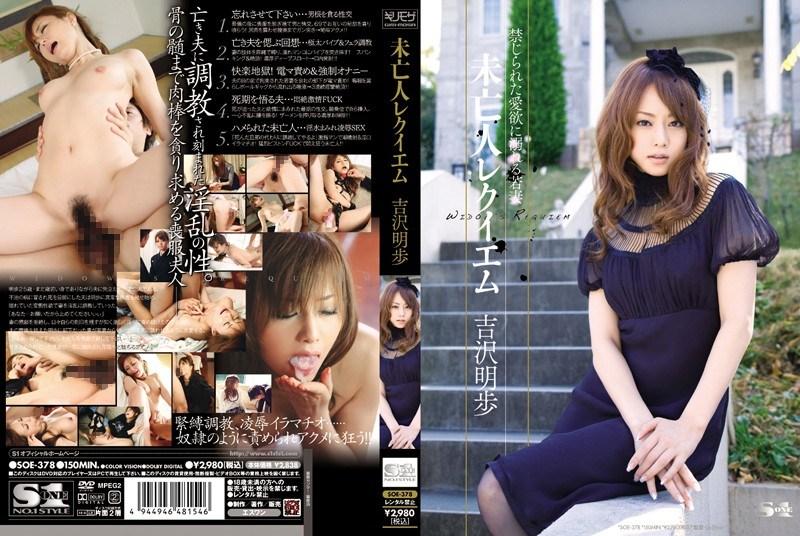 SOE-378 Akiho Yoshizawa Requiem Widow