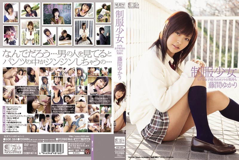 SOE-384 Yukari Fujima True Feelings Of Innocent Schoolgirl Uniform Girl