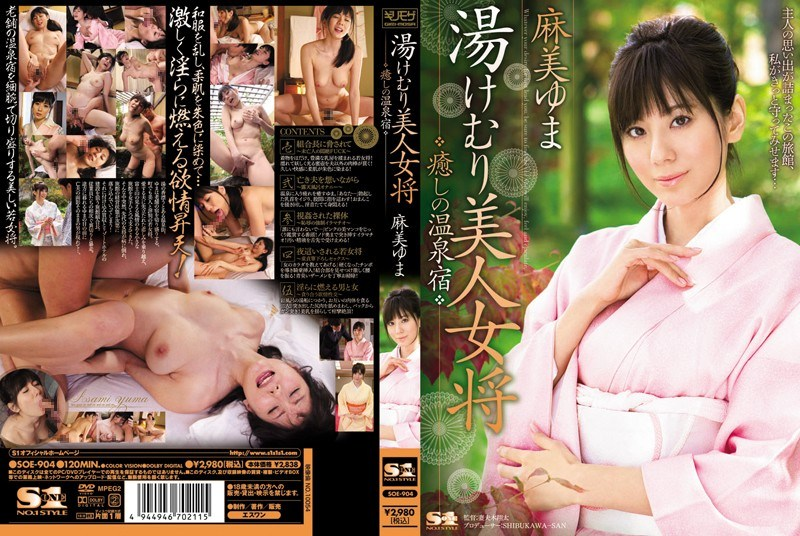 SOE-904 Yuma Asami Healing Hot Spring Inn Landlady Beauty Yukemuri