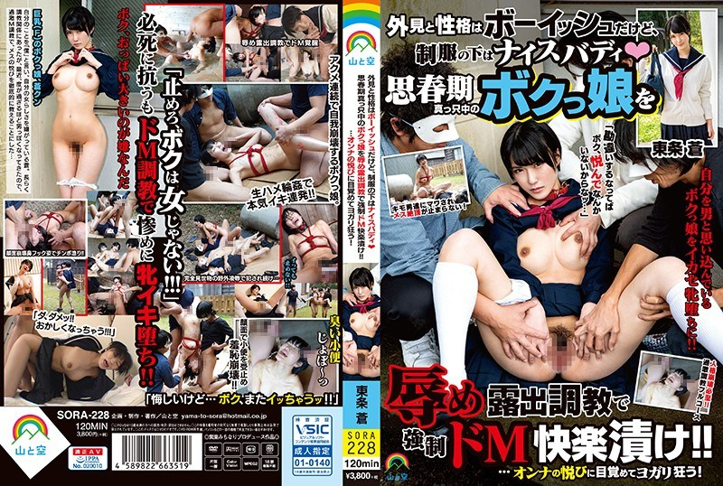 SORA-228 The Appearance And The Character Is Boyish, But The Uniform Is A Nice Buddy Adolescent Girl In The Middle Of The Convulsions And Forced De M Pleasure Pickled In Exposure Torture! !… Wait For The Pleasure Of Women And Go Crazy! Akira Tojo