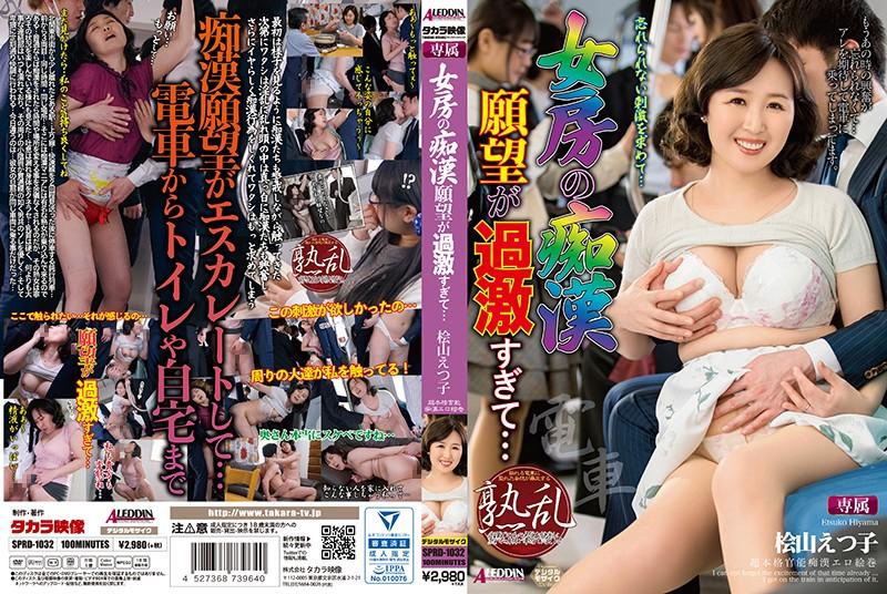 SPRD-1032 My Wife's Molesting Desire Is Too Radical … Hayama Etsuko