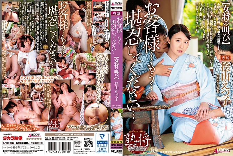 SPRD-1048 Customer ... Already ... Please Be Patient ... Hayama Etsuko