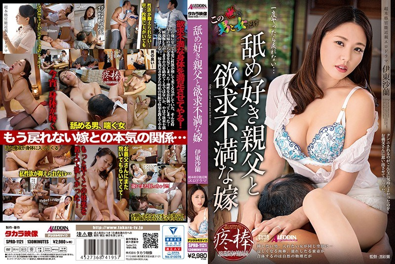 SPRD-1121 This World Is A Mother And A Woman Only Like Licking Father And Frustrated Wife Ito Sayuran