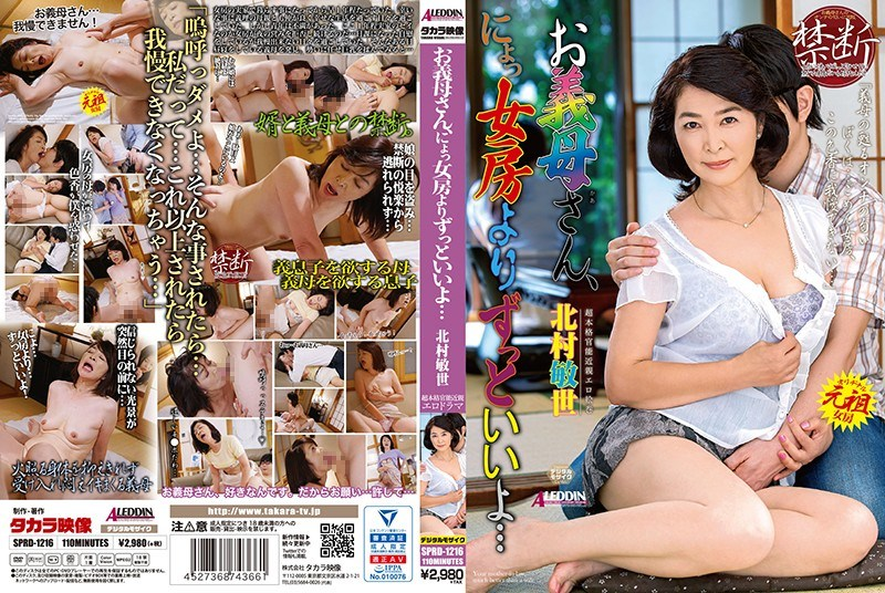 SPRD-1216 My Mother-in-law, Much Better Than My Wife … Toshiyo Kitamura
