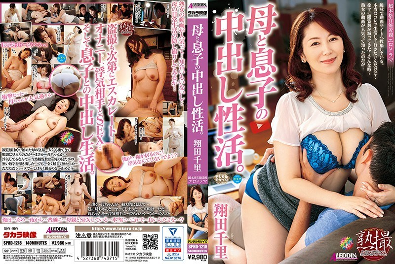 SPRD-1218 Creampie Sex Life Of Mother And Son. Shota Chisato