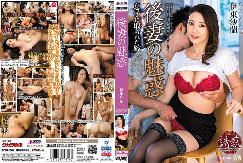 SPRD-1223 Seduction Ito Saran