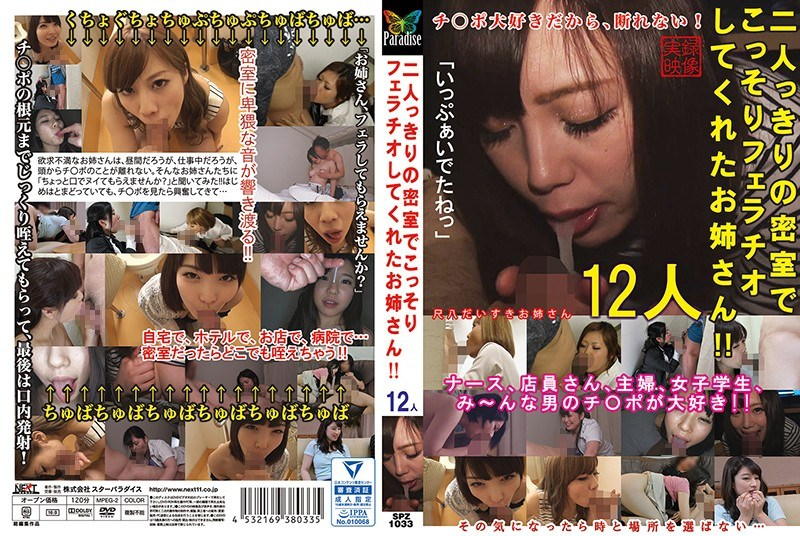 SPZ-1033 An Elder Sister Who Gave Me A Fellatio In A Secret Room Only For Two People! !12 People
