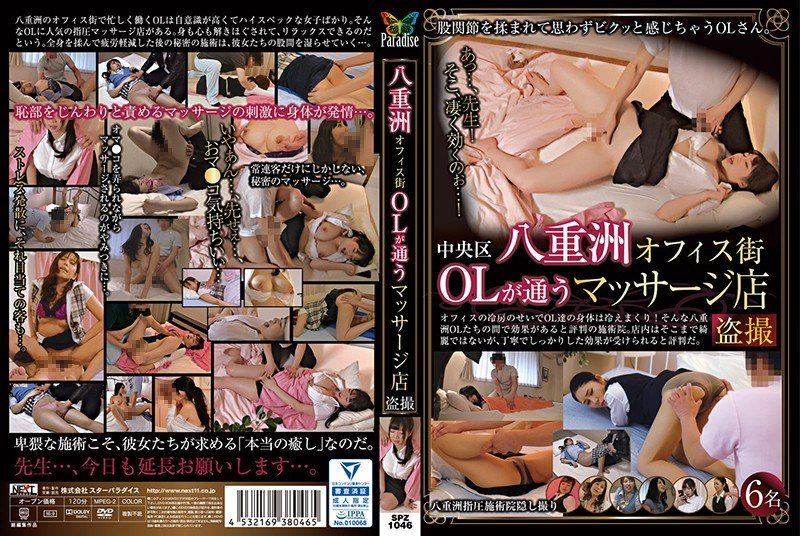 SPZ-1046 Yaesu Office Town Massage Shop Voyeur Where OL Goes