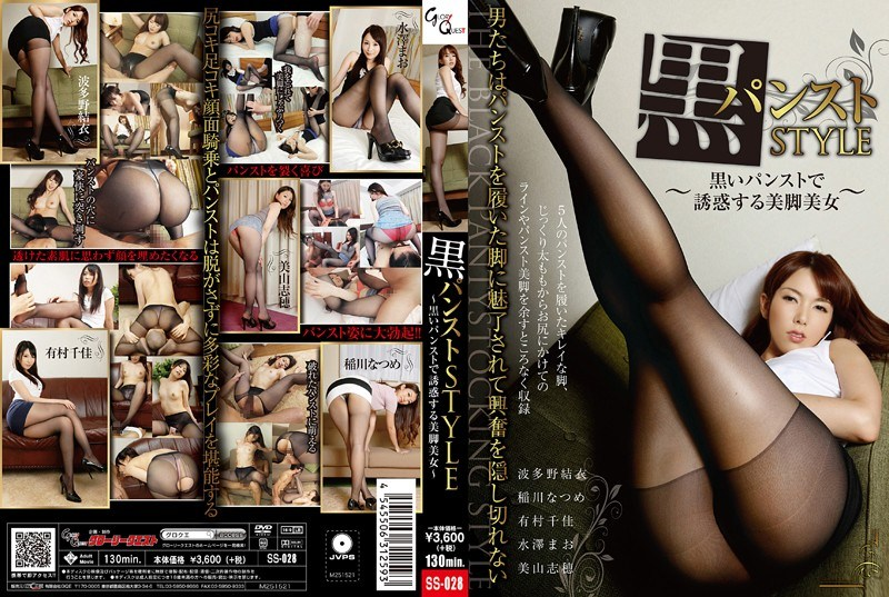 SS-028 Legs Beauty – To Seduce In Black Pantyhose Black Pantyhose STYLE ~