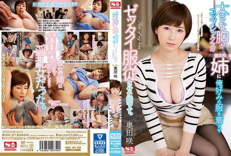 SSNI-271 A Big Breast Is A Story That Made Her Favorite Clothes On Her Complex Sister And Made Zettai Obedient. Okuda Saki
