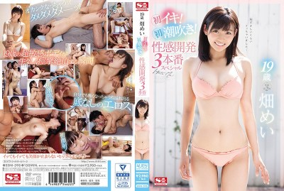 SSNI-398 19 Years Old Miyuu Idi Iki!First Squirting!Sexual Development 3 Real Production Special