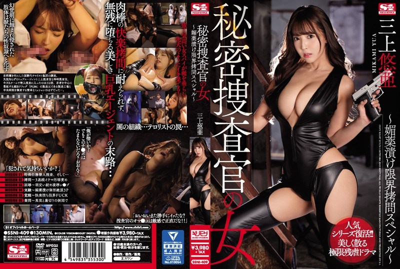 SSNI-409 Secret Agents Investigator Woman Aphrodisiaphics Immersion Limit Torture Special Mikami Yuya (Blu-ray Disc)