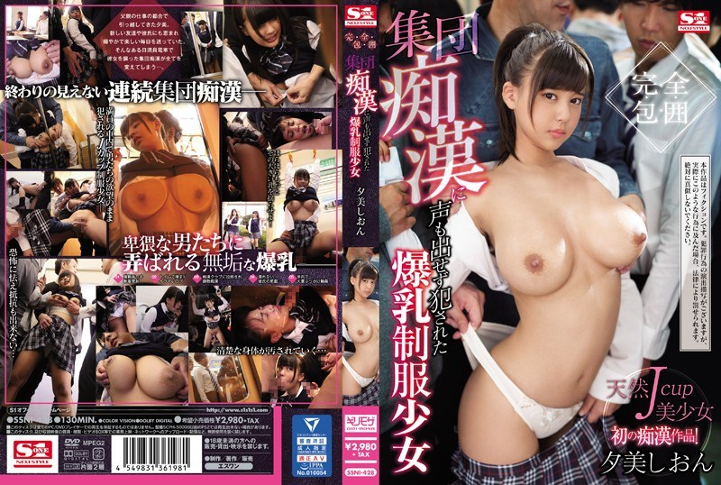 SSNI-428 Complete Full Package  Ringing Group Unbelievable Without Being Able To Speak Into Pervert Maiden Uniform School Girl Yumi Shion