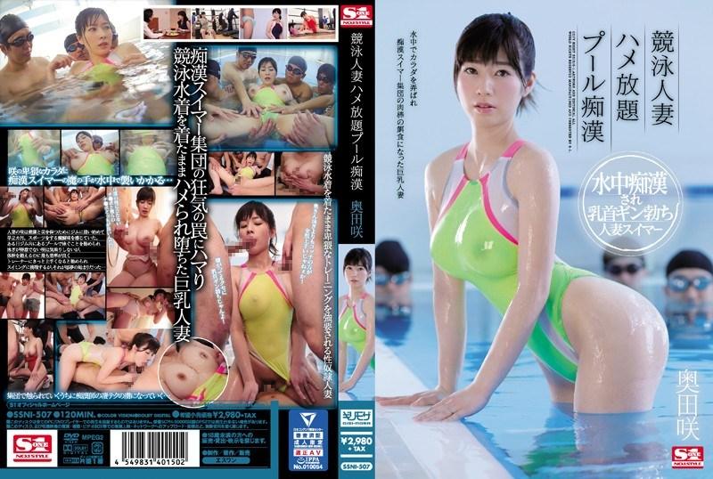 SSNI-507 Swimsuit Married Woman Saddle Unlimited Pool Molester Saki Okuda