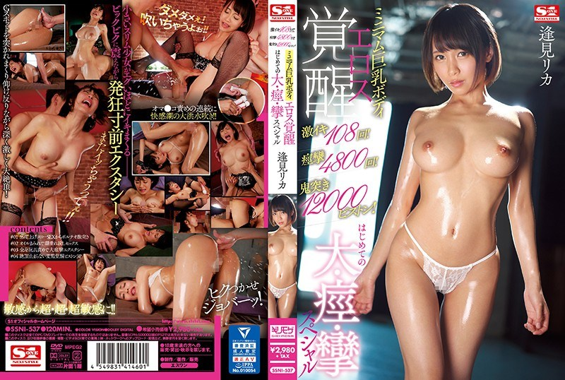 SSNI-537 Super Iki 108 Times!Convulsions 4800 Times!Demon Butt 12000 Piston!Minimal Big Boobs Body Eros Awakening First Large, Convulsions, Acupuncture Special Hatami Rika
