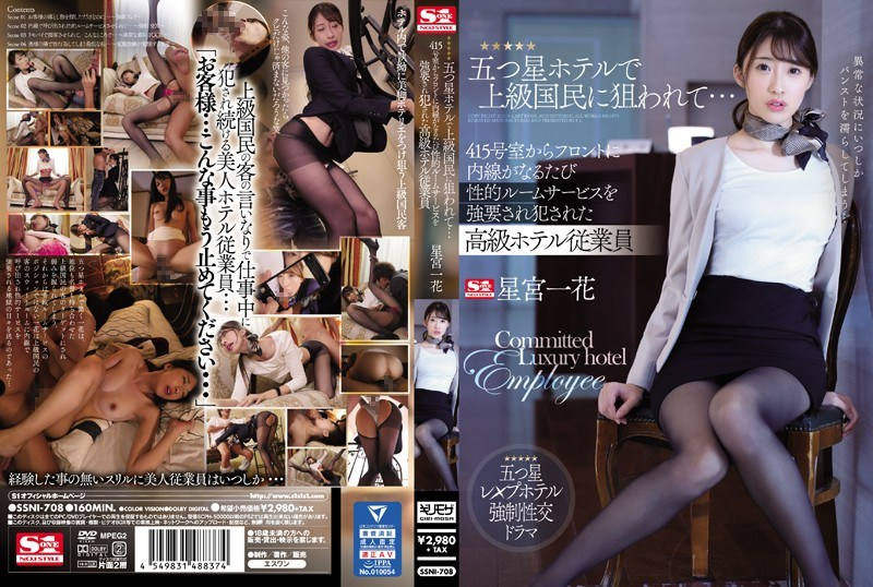 SSNI-708 At A Five-star Hotel, Aimed At By Senior Citizens. ● A Luxurious Hotel Employee Who Was Forced To Sexual Room Service Every Time An Extension From The Room 415 To The Front Desk Was Committed ● Kazuka Hoshimiya