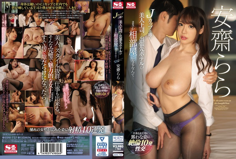 SSNI-727 J-cup And Rumored Beauty Boss And Business Trip Destination Hotel Will Never Be A Shared Room ... Anzai Rara
