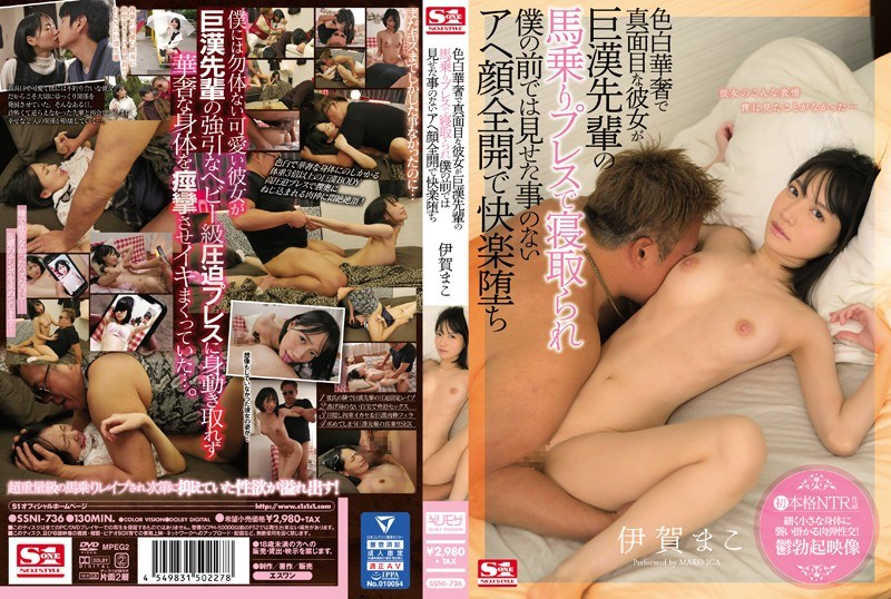SSNI-736 Fair-skinned And Serious She Fell Asleep By A Giant Senior's Riding Press And Fell In Pleasure With A Full Face Opening That I Did Not Show In Front Of Me Mako Iga