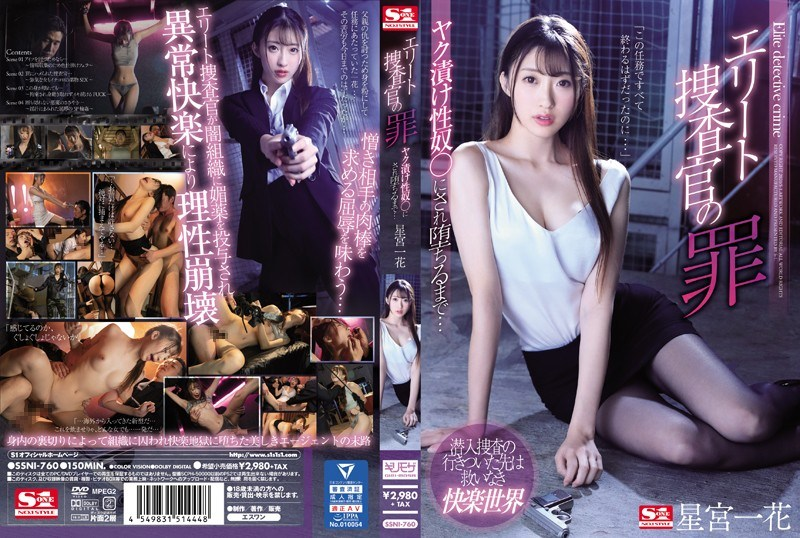 SSNI-760 Elite Investigator's Crime Yak Pickled Sex ● Until Fallen … Ichika Hoshimiya