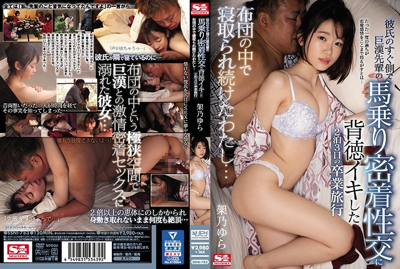SSNI-783 I Was Cuckold In The Futon … Immediately Behind My Boyfriend, I Was Immorally Alive With A Giant Senior's Horse Riding Adhesion …