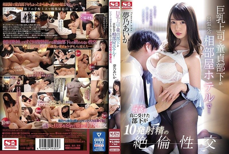SSNI-804 A Boss With Big Boobs And A Virgin Subordinate At A Shared Room Hotel On A Business Trip … A Subordinate Who Really Received The Naughty Temptation Has An Unequal Sexual Intercourse Of 10 Shots Aika Yumeno