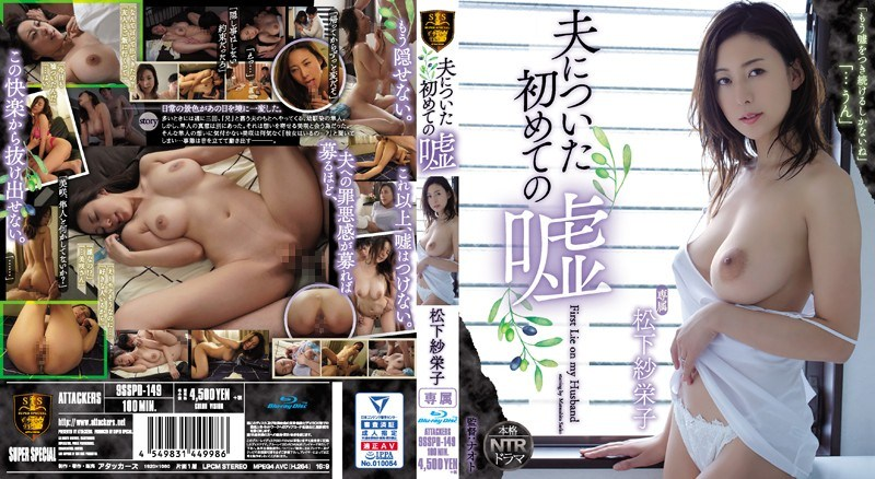 SSPD-149 The First Lie On Her Husband Saeko Matsushita (Blu-ray Disc)