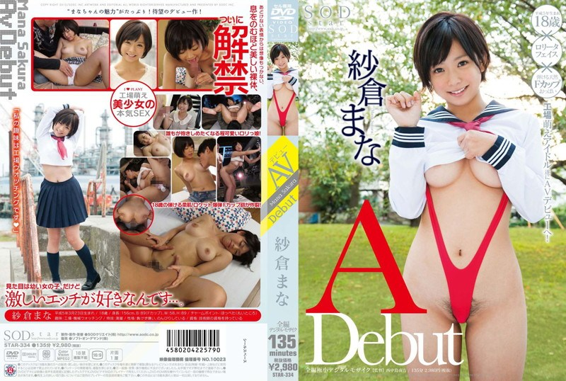 STAR-334 Sakura Mana AV Debut