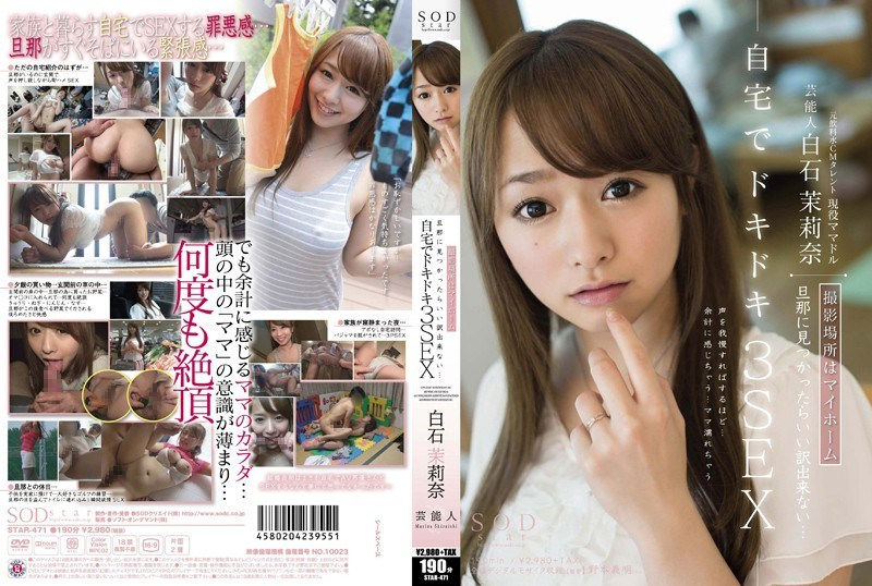 STAR-471 Entertainer Shiraishi Mari Nana Shooting location Pounding 3SEX Can Not Excuse You Find To My Husband At Home