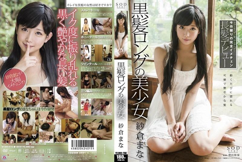 STAR-475 Pretty Sakura Mana Black Hair Long