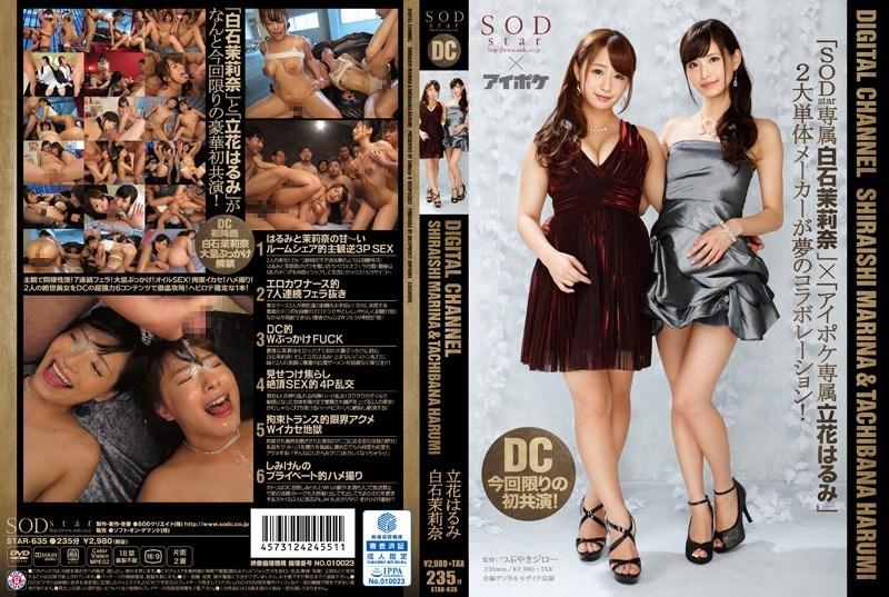 STAR-635 DIGITAL CHANNEL Shiraishi Mari Nana Harumi Tachibana