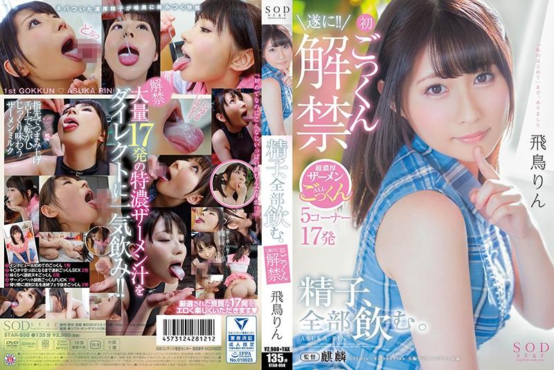 STAR-950 Asuko Rin Sperm, I Drink Everything.