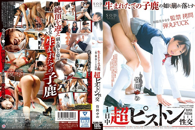 STARS-003 Takeda Yume Collapses Like A Newly Born Fawn All Day Super Piston Sexual Intercourse